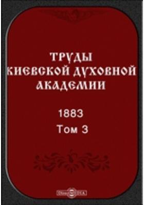 Труды Киевской духовной академии. 1883. Т. 3
