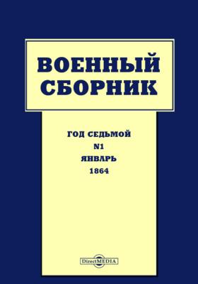Военный сборник: журнал. 1864. Т. 35. № 1