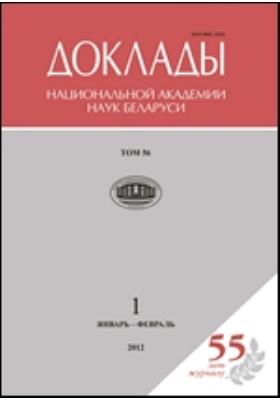 Доклады Национальной академии наук Беларуси: журнал. 2012. Том 56, № 1