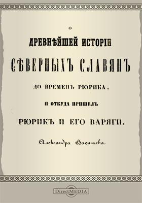 О древнейшей истории северных славян до времен Рюрика, и откуда пришел Рюрик и его варяги: публицистика