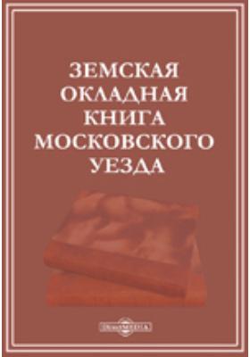 Земская окладная книга Московского уезда