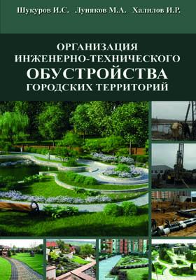 Организация инженерно-технического обустройства городских территорий: учебное пособие