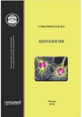 Цитология : учебник для бакалавров по направлению подготовки «Педагогическое образование и Биология»