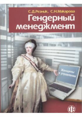 Гендерный менеджмент : женщины в управлении: учебное пособие