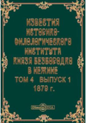 Известия Историко-филологического института князя Безбородко в Нежине. г: журнал. 1879. Т. 4, Вып. 1