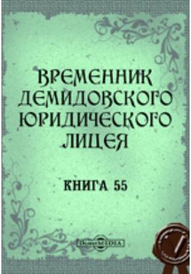 Временник Демидовского юридического лицея. 1892. Книга 55