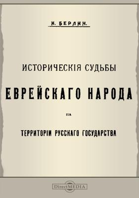 Исторические судьбы еврейского народа на территории Русского государства
