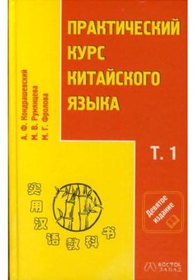 Практический курс китайского языка. В 2-х томах. Том 1 : 9-е издание, исправленное