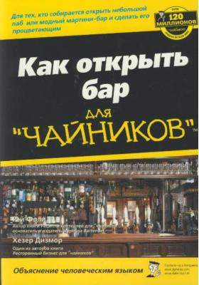 """Как открыть бар для """"чайников"""" = Running a Bar for Dummies"""