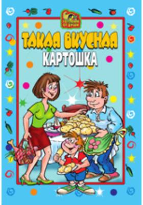 Такая вкусная картошка: научно-популярное издание
