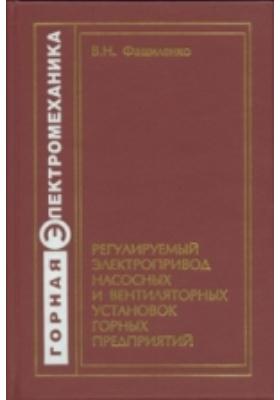 Регулируемый электропривод насосных и вентиляторных установок горных предприятий: учебное пособие