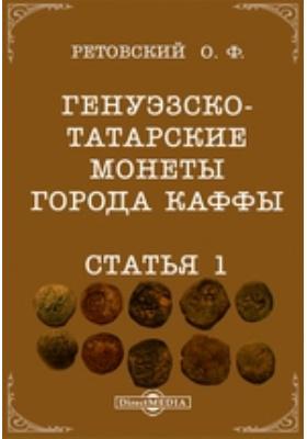 Генуэзско-татарские монеты города Каффы. Статья 1: публицистика