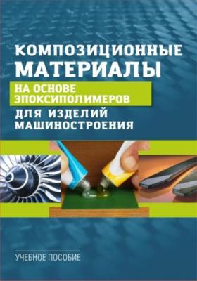 Композиционные материалы на основе эпоксиполимеров для машиностроения: учебное пособие