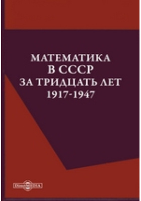 Математика в СССР за тридцать лет. 1917-1947
