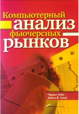 Компьютерный анализ фьючерсных рынков = The Technical Trader's Guide to Computer Analysis of the Futures Market : 2-е издание