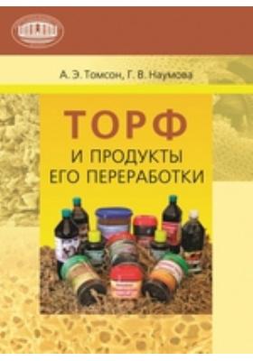 Торф и продукты его переработки: монография