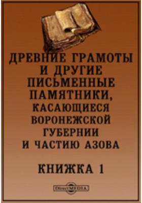 Древние грамоты и другие письменные памятники, касающиеся Воронежской губернии и частию Азова. Книжка 1