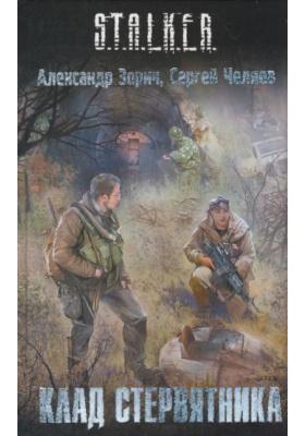 Клад Стервятника : Фантастический роман