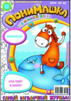 ПониМашка : и поющий кит: детский развлекательный журнал. 2014. № 28