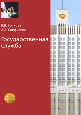 Государственная служба: учебное пособие