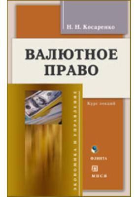 Валютное право: курс лекций
