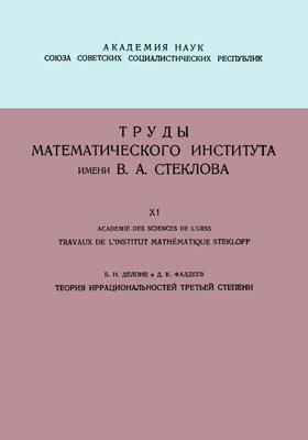 Теория иррациональностей третьей степени: журнал // Труды математического института имени В. А. Стеклова, Т. 11. 1940