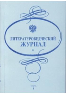 Литературоведческий журнал. 2012. № 31