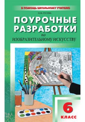 Поурочные разработки по изобразительному искусству: 6 класс