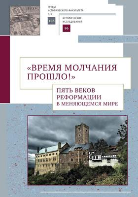 «Время молчания прошло!» : пять веков Реформации в меняющемся мире: материалы конференций