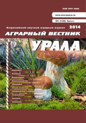 Аграрный вестник Урала. 2014. № 8(126)