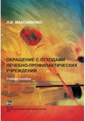 Обращение с отходами лечебно-профилактических учереждений: учебное пособие