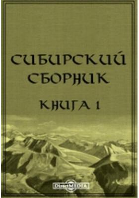 Сибирский сборник. Книги 1-4. 1886