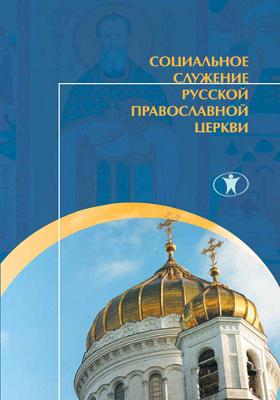 Социальное служение Русской Православной Церкви : история, теория, организация: коллективная монография