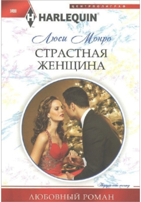 Страстная женщина = Million Dollar Christmas Proposal : Роман