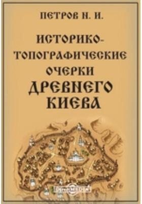 Историко-топографические очерки древнего Киева