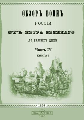 Обзор войн России от Петра Великого до наших дней, Ч. 4. Книга 1