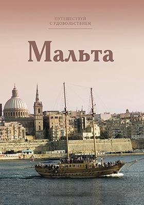 Т. 26. Мальта