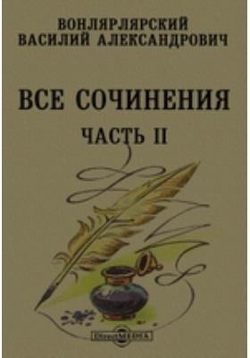 Все сочинения, Ч. II