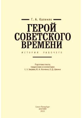 Герой советского времени : история рабочего: документально-художественная