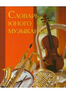 Словарь юного музыканта