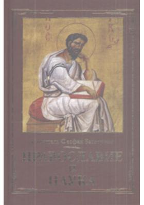 Православие и наука : Руководственная книга изречений и поучений. 2-е издание