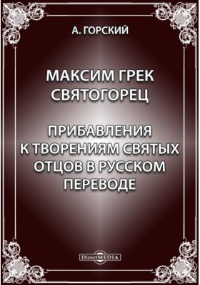 Максим Грек Святогорец // Прибавления к творениям святых отцов в русском переводе
