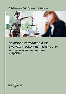 Правовое регулирование экономической деятельности