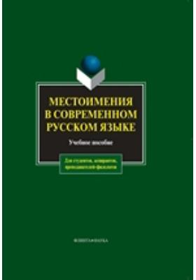 Местоимения в современном русском языке: учебное пособие