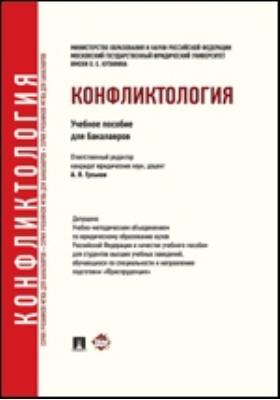 Конфликтология: учебное пособие для бакалавров