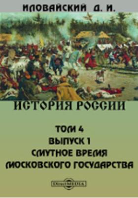 История России. Смутное время Московского государства. Т. 4, Вып. 1