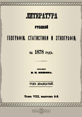 Литература русской географии, статистики и этнографии за 1878 год. Т. 8, вып. 2