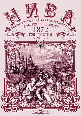 Нива : иллюстрированный журнал литературы и современной жизни. Год третий. 1872: газета. № 1-26