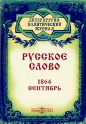 Русское слово: журнал. 1864. Сентябрь