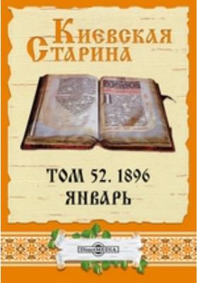 Киевская Старина: журнал. 1896. Т. 52, Январь